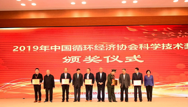 INCOM Won the First Prize of Science and Technology Award Given by China Association of Circular Economy